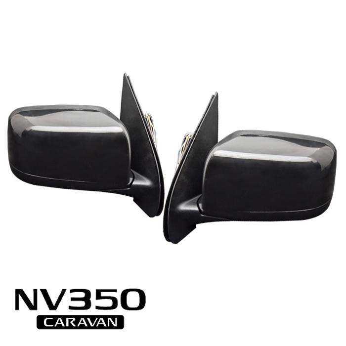 NV350 E26 キャラバン 純正タイプ 未塗装 電動格納 ドアミラー 左右セット