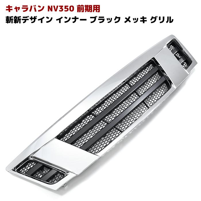 NV350 E26 キャラバン 前期用 斬新デザイン インナー ブラック メッキ グリル Ver.2