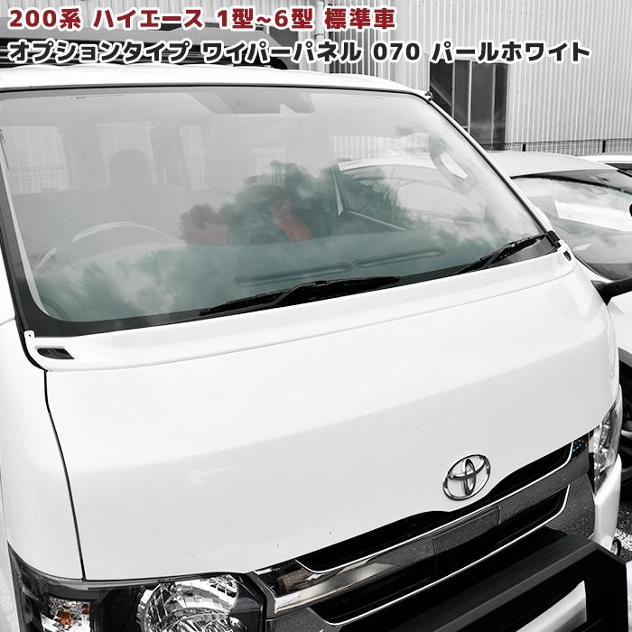 ハイエース 200系 4型 ワイパーガード オプションタイプ ボンネットスポイラー ワイパーパネル 標準ボディー用 カスタムパーツ アクセサリー 外装 070 塗装品