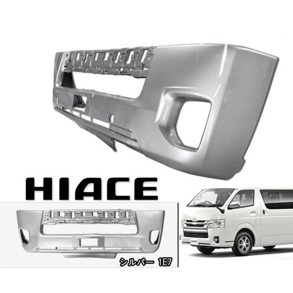 200系 ハイエース 4型 標準 純正色塗装品 フロントバンパー 1E7 シルバー
