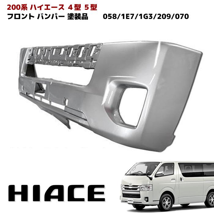 200系 ハイエース 4型 標準 純正色塗装品 フロントバンパー 058 ホワイト