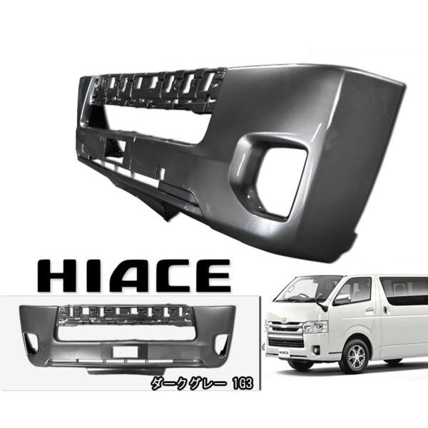 200系 ハイエース 4型 標準 純正色塗装品 フロントバンパー 1G3 グレー