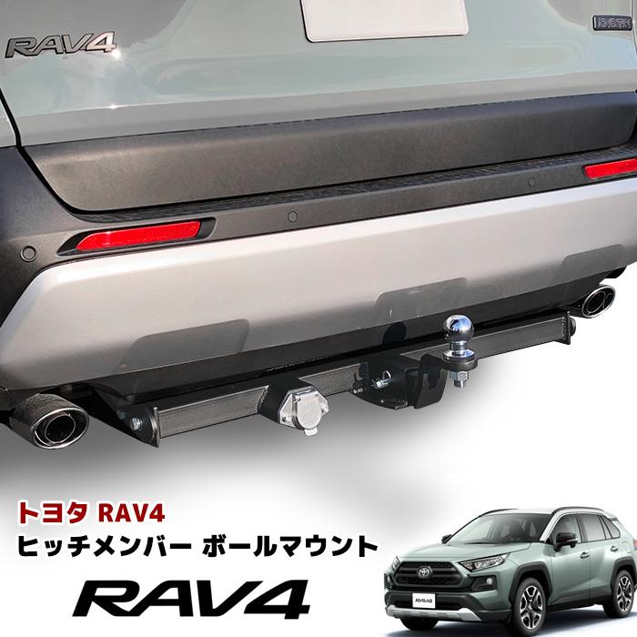 50系 RAV4 ヒッチ メンバー ボール マウント ヒッチマウント トレーラー 牽引 マリンスポーツ ジェットスキー C 750kg MXAA54 AXAH54
