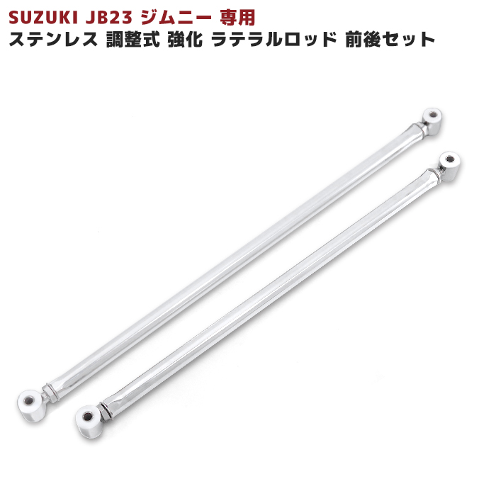 JB23 ジムニー 専用 ステンレス 調整式 強化 ラテラルロッド 前後セット 新品