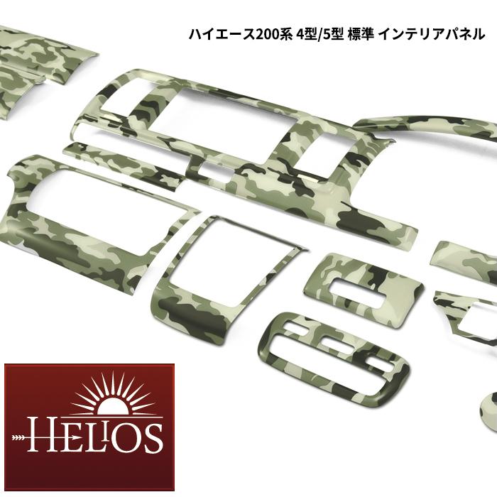 HELIOS 200系 ハイエース 4型 5型 標準 緑黒迷彩 インテリア パネル 15P セット カモフラージュ