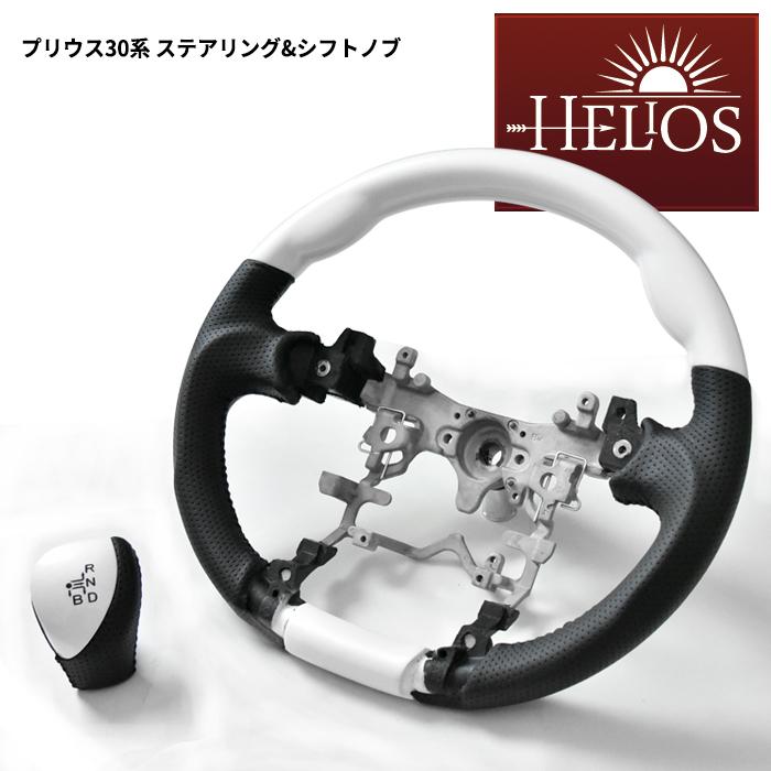 HELIOS ZVW30系 35系 プリウス ガングリップ ステアリング & シフトノブ セット パールホワイト