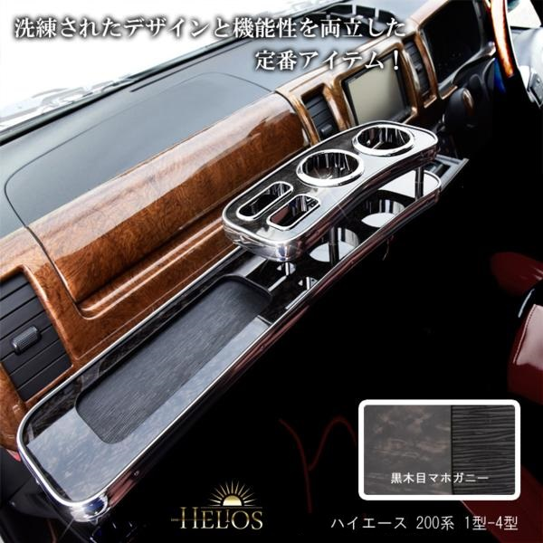 200系 ハイエース フロント テーブル 1型 2型 3型 4型 5型 HELIOS