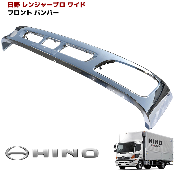日野 レンジャープロ 4トン ワイド メッキ フロント バンパー