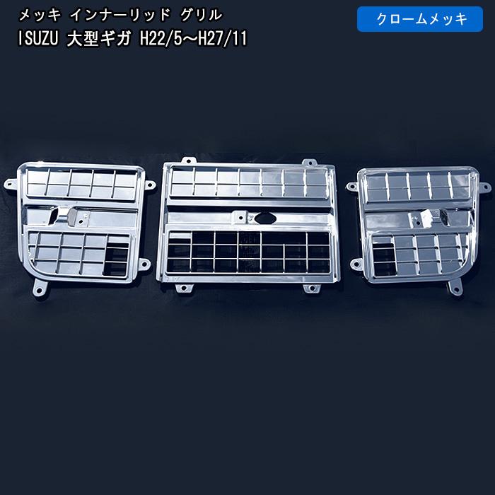 いすゞ NEW ギガ 07 ギガ メッキ インナー リッド グリル ガーニッシュ セット