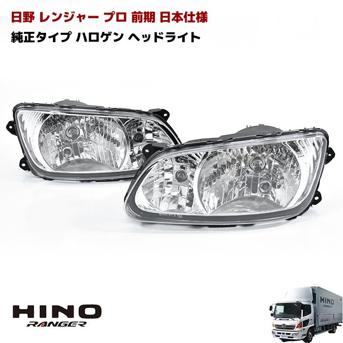 日野 レンジャープロ 前期 純正 タイプ ハロゲン ヘッドライト 左右 左側走行 日本仕様 イエローフォグ