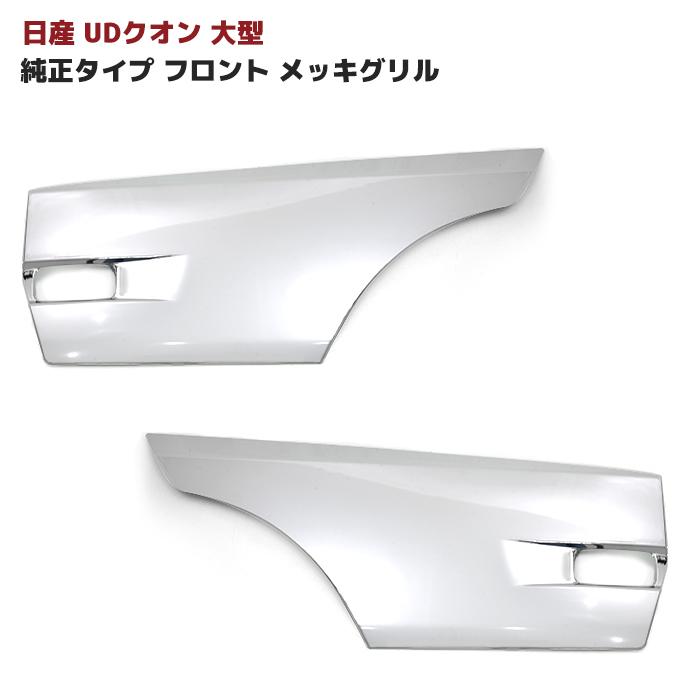 日産 UD クオン 大型 メッキ サイド ドア ガーニッシュ パネル 左右セット ブリスター