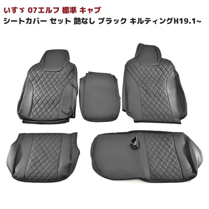 いすゞ 07エルフ 標準 キャブ シートカバー セット 【艶なし ブラック キルティング】H19.1~ 運転席 助手席