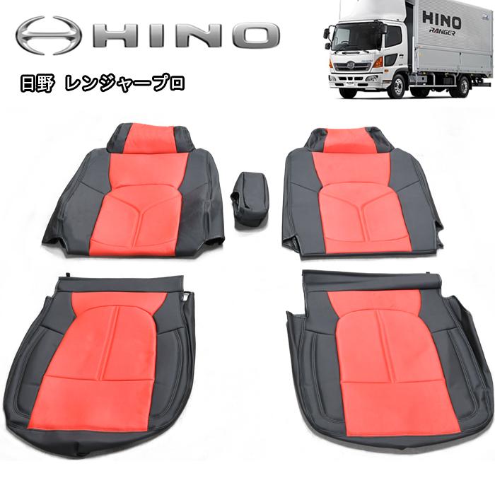 日野 レンジャー プロ 5型 標準 キャブ PVC レザー シートカバー 2シーター用 ヘッドレスト 一体型 ブラック センターレッド