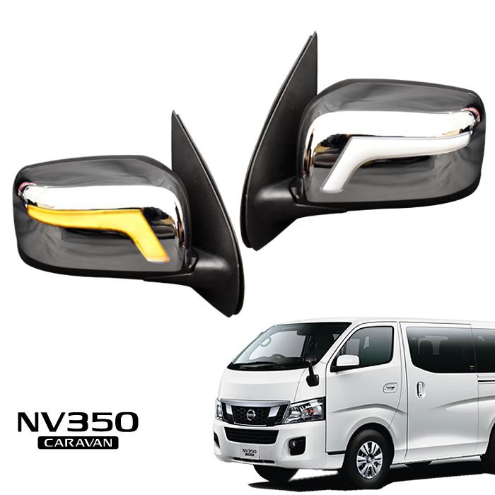NV350 E26 キャラバン アクリルバー 付き オプションタイプ LED メッキ ドア ミラー 左右