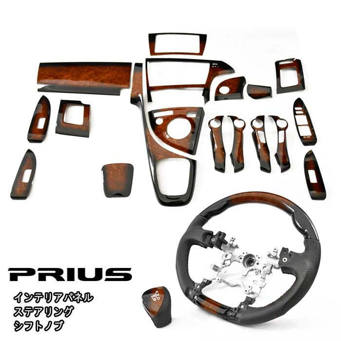 プリウス ZVW30系 インテリア パネル & ステアリング & シフトノブ バーンウッド 焦がし茶木目 グラデ 3点セット