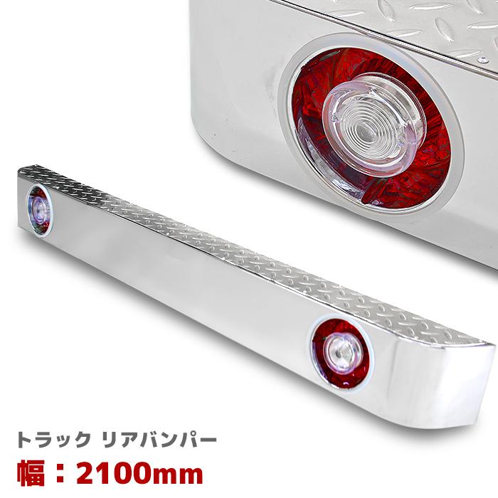 汎用 トラック 鉄製 メッキ リア バンパー 縞板 ステップ付き 赤白 テール セット 幅2100mm
