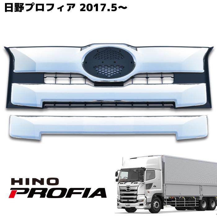 新型 日野 17 プロフィア インナーブラック メッキ フロント グリル 純正交換タイプ 2017.5~ 塗装品