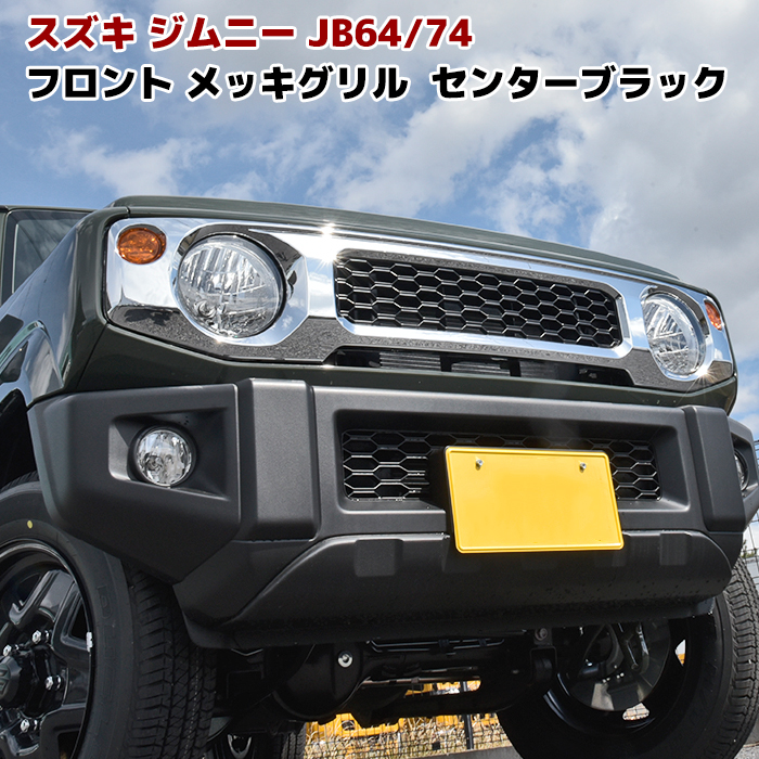 スズキ ジムニーJB64W JB74W フロント グリル メッキ センターブラック ABS製