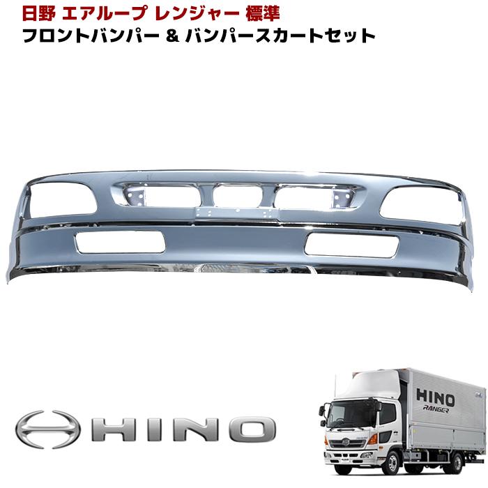 日野 エアループ レンジャー メッキ フロント バンパー & リップ バンパー スカート 標準
