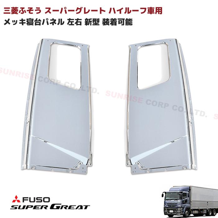 三菱ふそう 17 スーパーグレート NEW スーパー グレート メッキ 寝台 パネル 左右 ハイルーフ 用 新型 装着可能