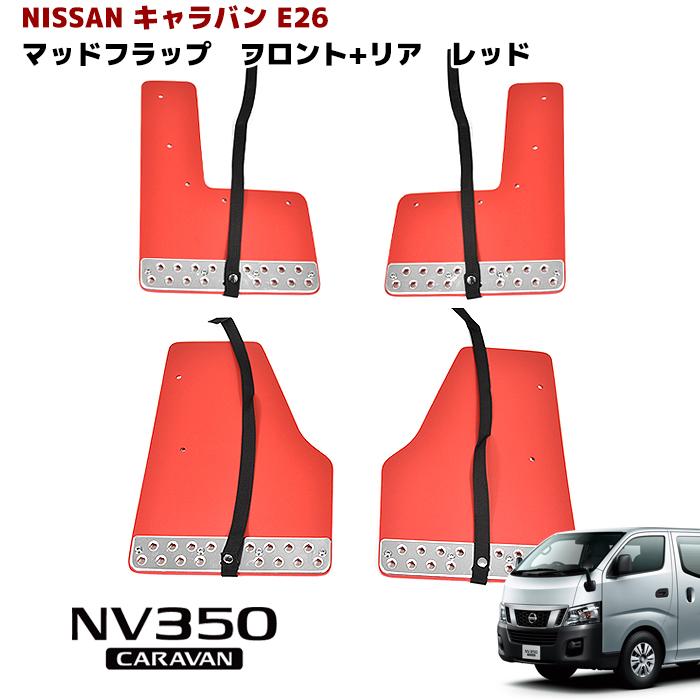 キャラバン NV350 E26 大型 マッド フラップ マッド ガード 泥除け 1台分 セット