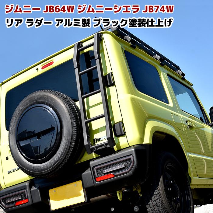 ジムニー JB64 JB74 アルミ リアラダー ブラック オフロード ハシゴ 梯子 ラダー セット