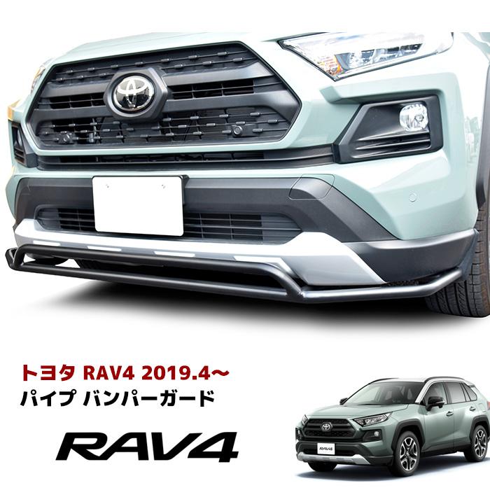 トヨタ 新型 50系 RAV4 パイプ フロント バンパーガード ブラック アンダーガード オフロード USルック チューブ