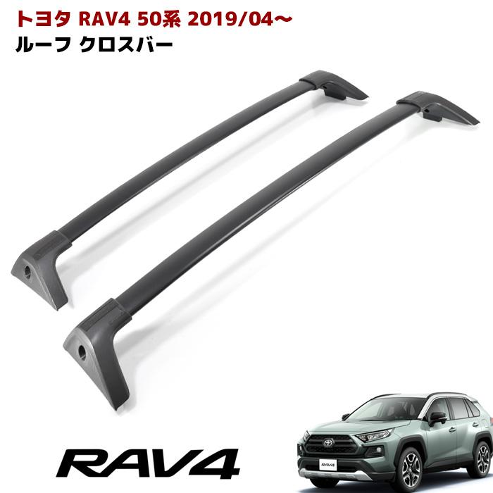 新型 50系 RAV4 USルック クロスバー 北米仕様 ルーフラック用 パーツ キャリア カーゴ アルミ製 トヨタ
