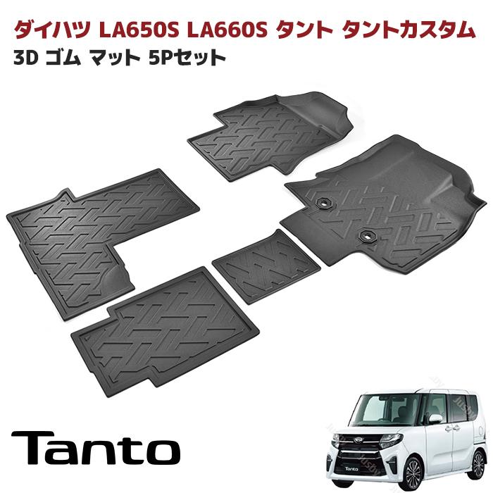 LA650S LA660S タント タントカスタム ロングスライドシート車用 3D フロアマット 防水 防汚 TPO素材 ブラック 5P 立体