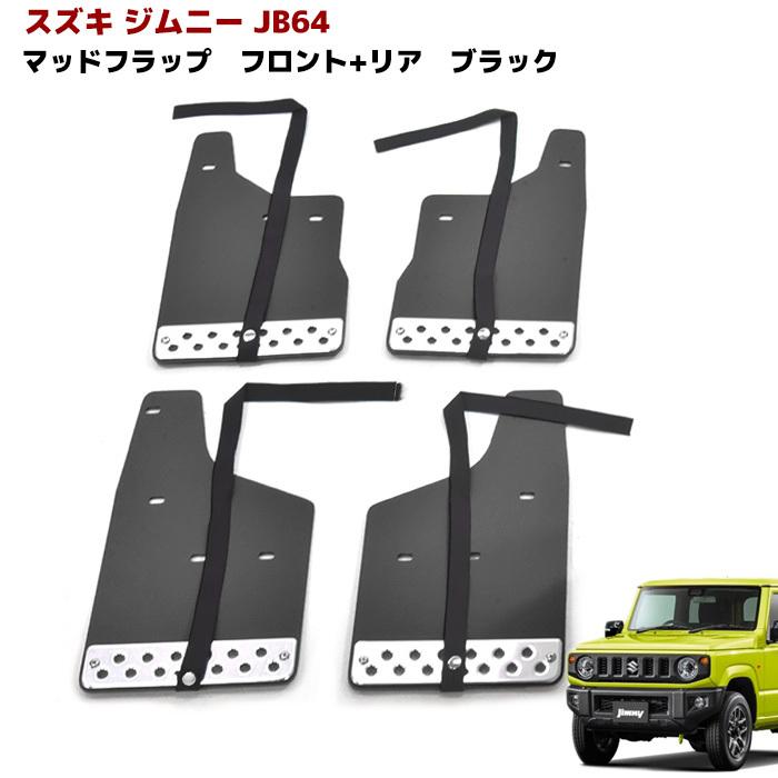 SUZUKI 新作入荷 スズキ jimny 外装 高品質 エクステリア カスタム パーツ JB64 新型 ジムニー フラップ 1台分 泥除け マッド ブラック セット ガード
