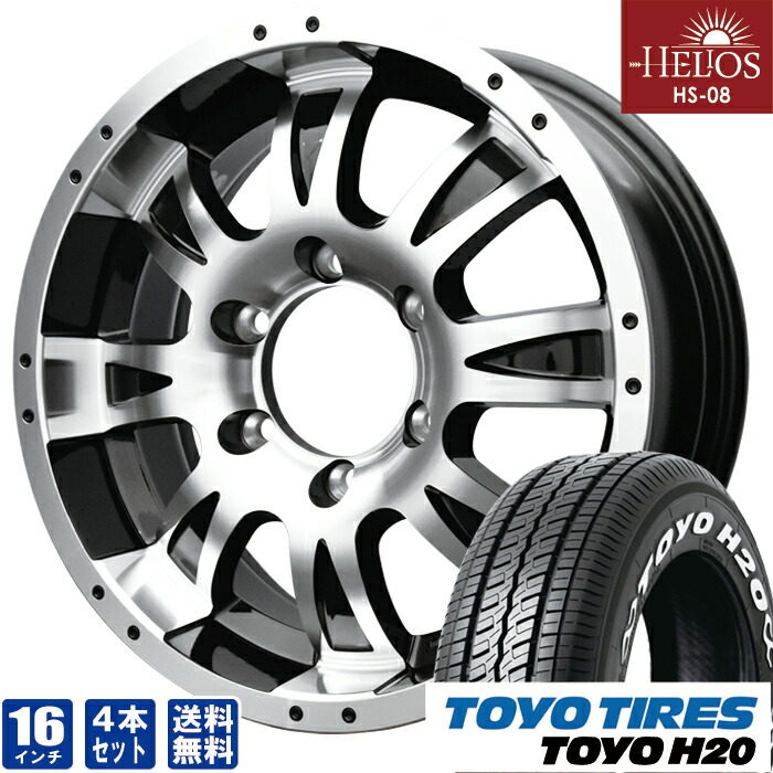 HELIOS HS-08ポリッシュ×ブラック16inch 6.5J6穴139mm +35TOYO TIRE H20(ホワイトレター)215/65-16 ホイールタイヤセット