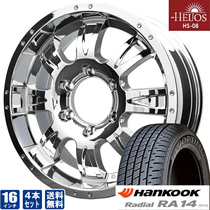 HELIOS HS-08クローム16inch 6.5J6穴139mm +35HANKOOK RV OPTIMO RA14215/65-16 ホイールタイヤセット