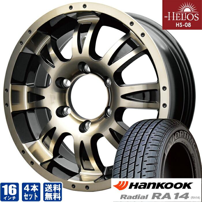 HELIOS HS-08ブロンズ×ブラック16inch 6.5J6穴139mm +35HANKOOK RV OPTIMO RA14215/65-16 ホイールタイヤセット