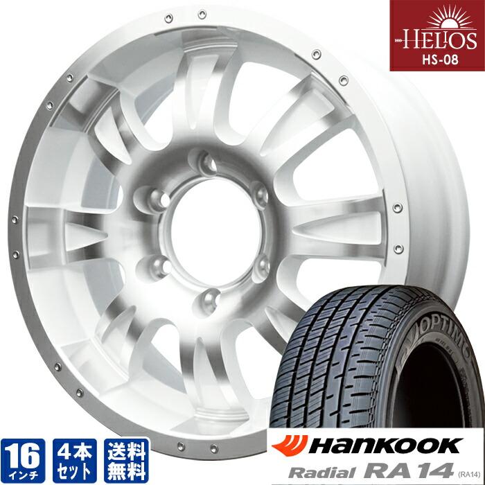 HELIOS HS-08ポリッシュ×ホワイト16inch 6.5J6穴139mm +35HANKOOK RV OPTIMO RA14215/65-16 ホイールタイヤセット