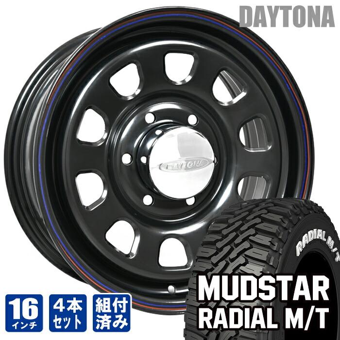 デイトナ 16インチ ブラック レッド&ブルー ライン MUDSTAR 215/65R16 RADIAL M/T ホワイトレター 200系 ハイエース 4本セット