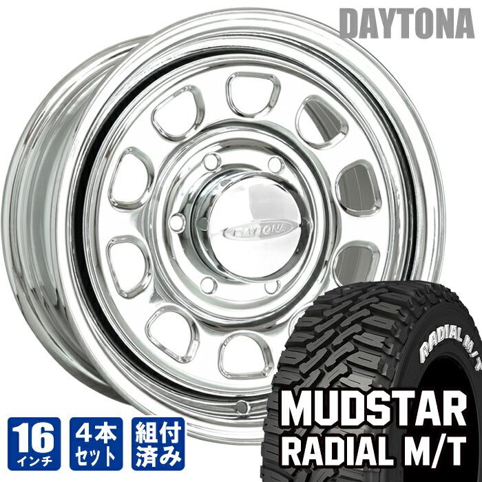 デイトナ 16インチ オール メッキ MUDSTAR 215/65R16 RADIAL M/T ホワイトレター 200系 ハイエース 4本セット
