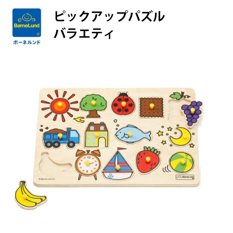 bornelund 型はめ パズル バラエティ 値引き ボーネルンド ピックアップ 木のおもちゃ 新商品