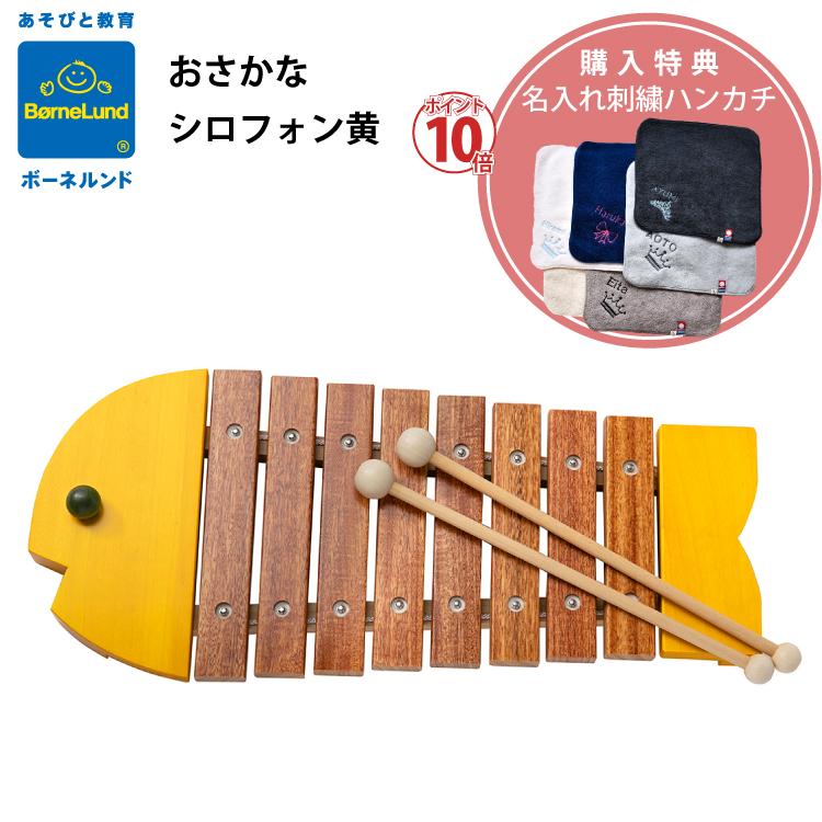 ボーネルンド おさかなシロフォン 黄 木のおもちゃ 木琴