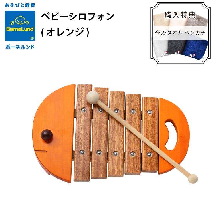 ボーネルンド ベビーシロフォン オレンジ 名入れ刺繍 ハンカチ プレゼント お名前 刺繍 特典 木のおもちゃ 木琴 楽器 シロフォン 出産祝い Bornelund MAGFORMERS