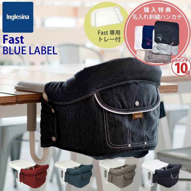イングリッシーナ ファスト ベビーチェア テーブルチェア ブルーレーベル 日本正規品