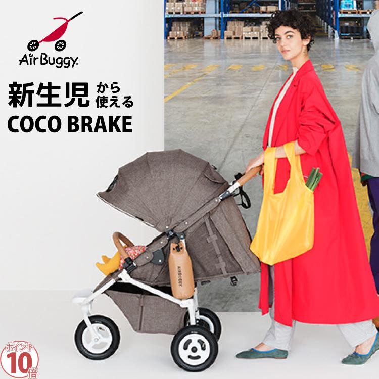 エアバギー ココ ブレーキ EX フロムバース 新生児から使える