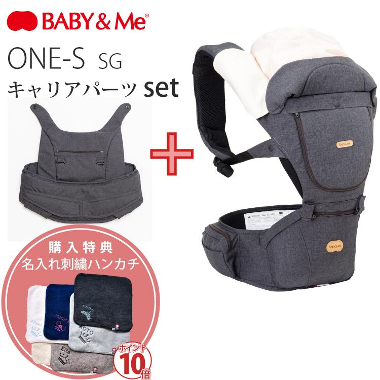 BABY&Me ベビーアンドミー ONE S SG ヒップシート キャリアパーツセット 購入特典 名入れ刺繍 お名前 刺繍 ハンカチ ワンエス エスジー 抱っこひも 正規品 1年保証