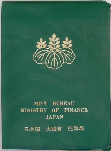額面166円 ミントセット ミントセット 昭和55年 1980貨幣セット (緑)