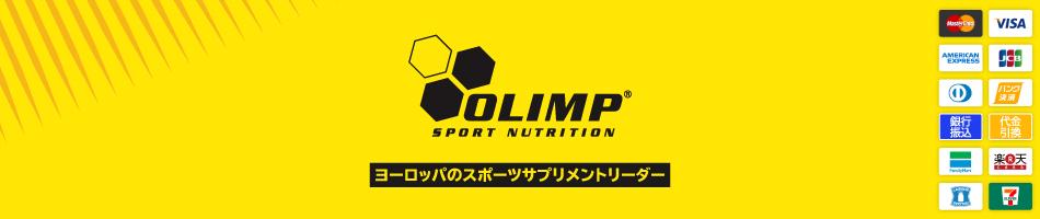 OLIMP SPORT NUTRITION:欧州を代表するスポーツサプリメントブランドOlimp Sport Nutrition
