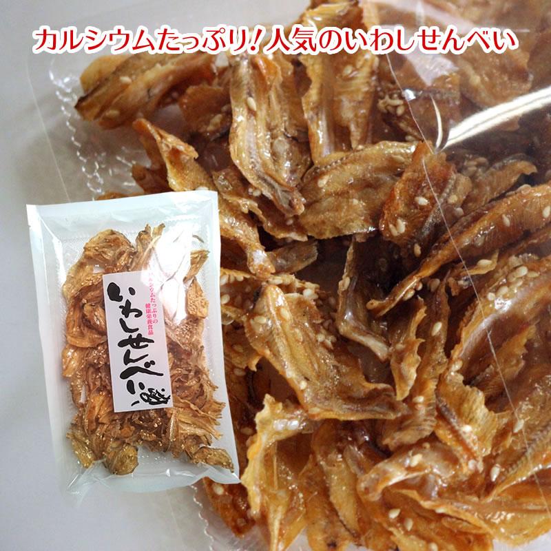 瀬戸内 小豆島より海の恵み いわしせんべい 90g 小豆島 いわし 驚きの値段で おつまみ EPA オメガ3 日本 DHA 珍味 カルシウム