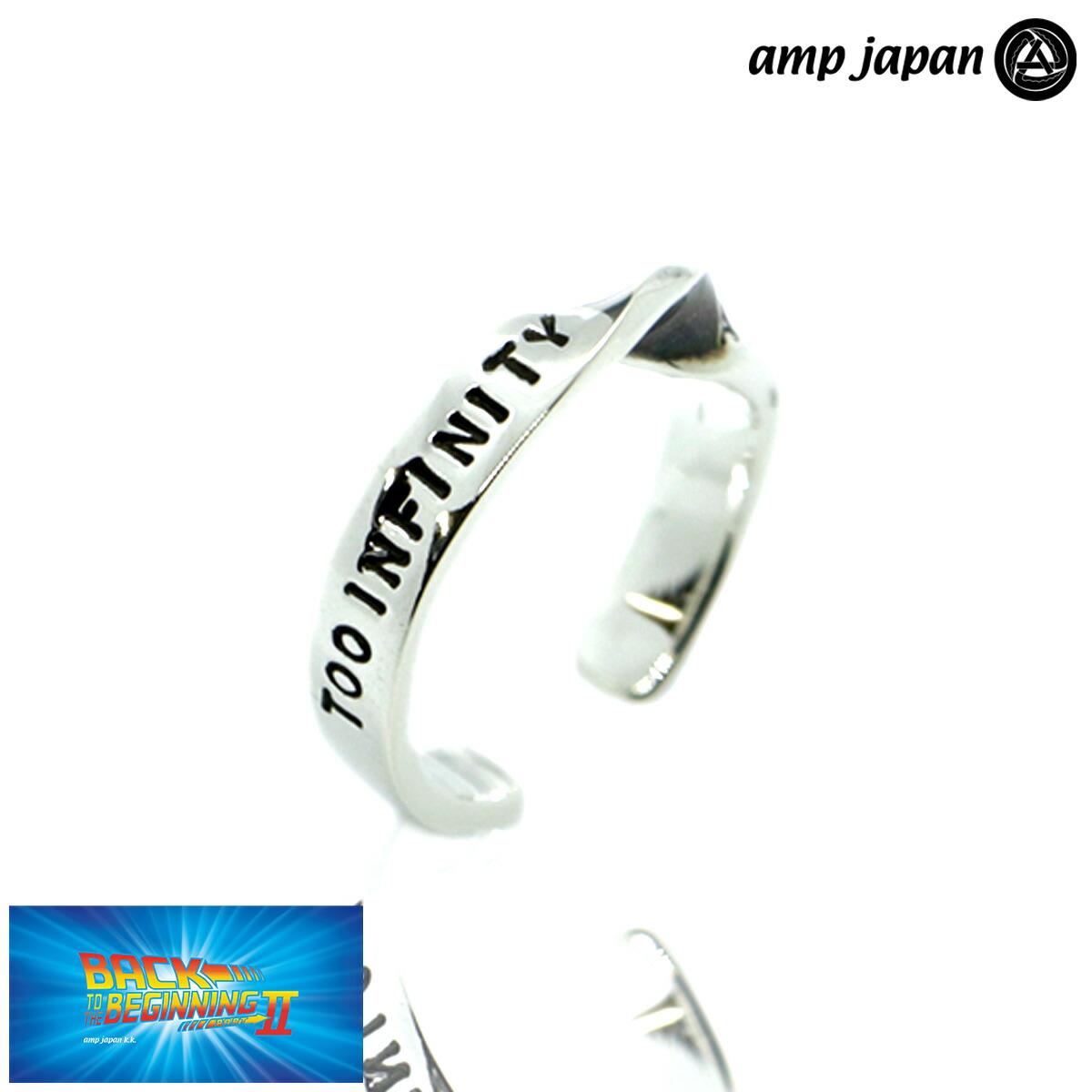 あす楽 amp japan/アンプジャパン フラット メッセージ ツイスト リング バズ ライトイヤー 名言 15号 NOAJ-251