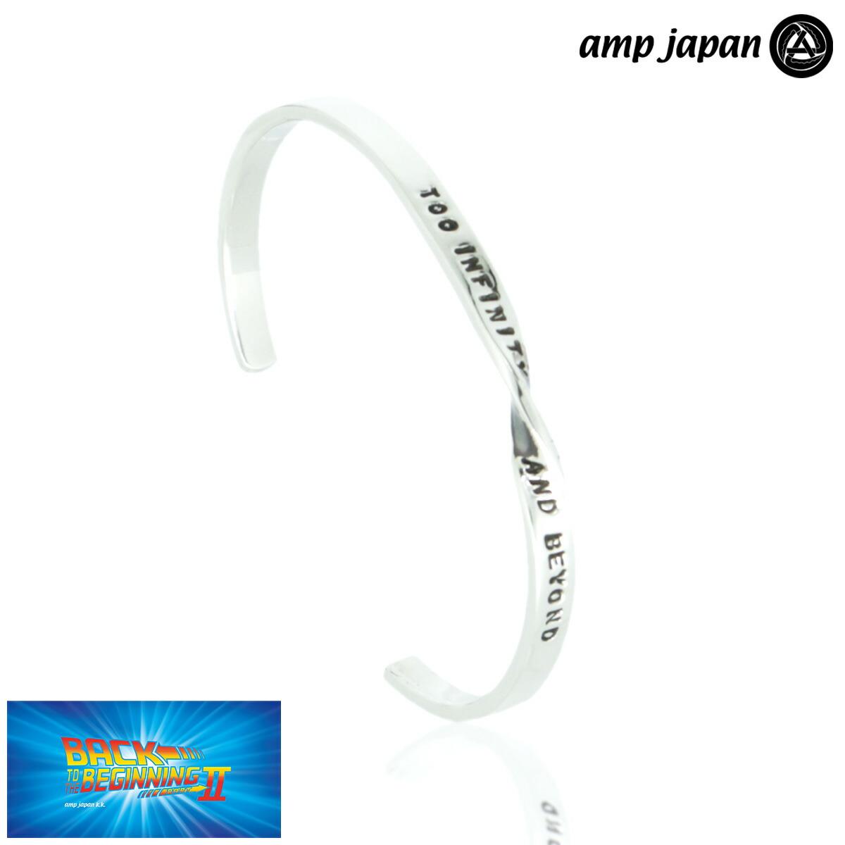あす楽 amp japan/アンプジャパン フラット メッセージ ツイスト バングル バズ ライトイヤー 名言 NOAJ-350
