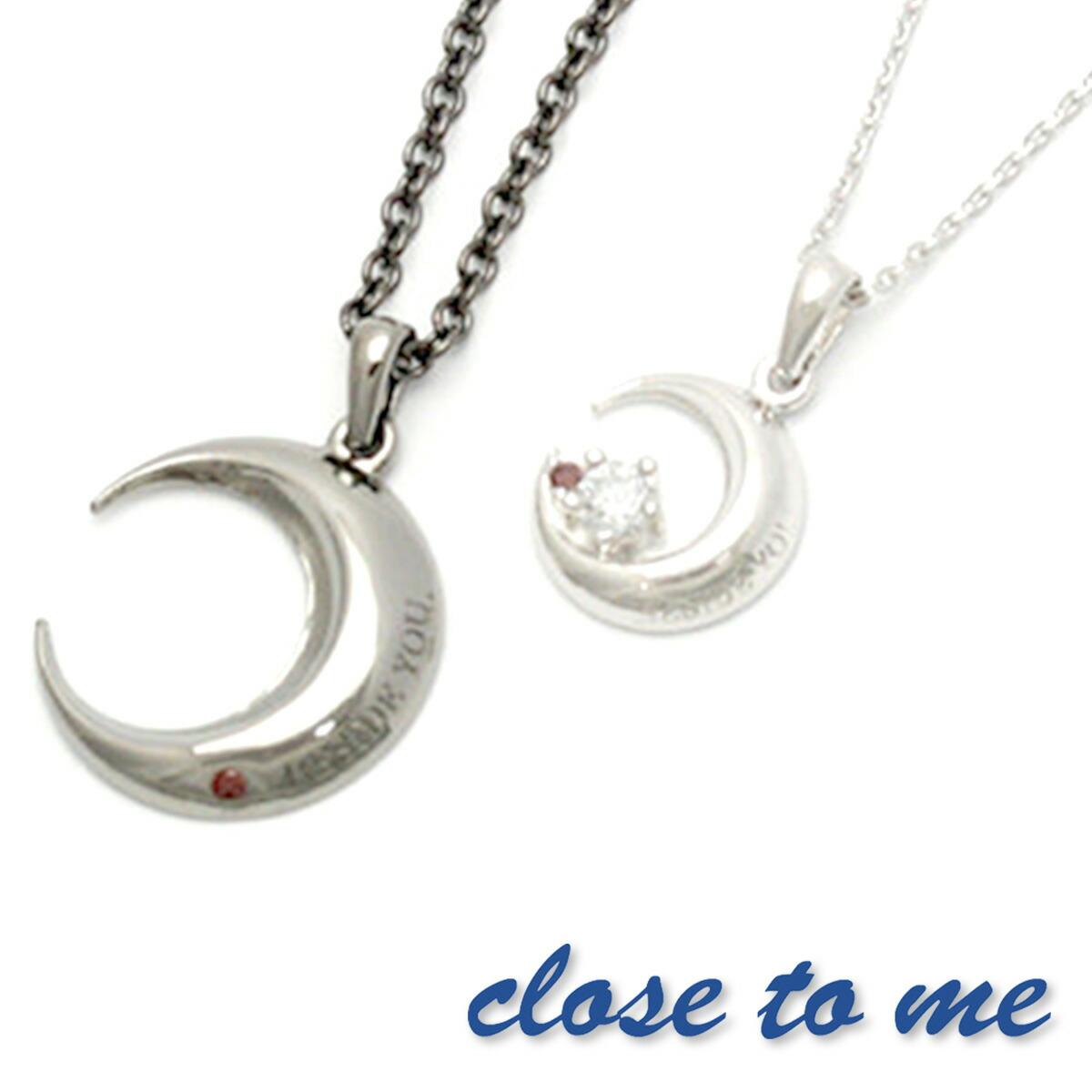 close to me/クローストゥーミー REDダイヤ クレッセント ペアネックレス SN13-171-172【刻印無料】