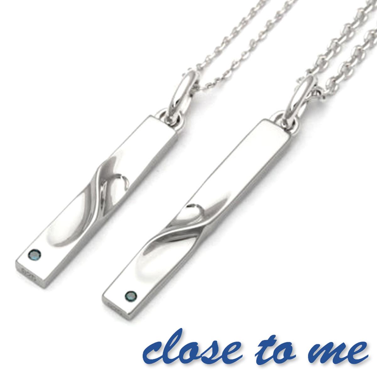 close to me/クローストゥーミー ブルー ダイヤモンド ツイスト ペアネックレス メンズ レディース SN13-173-174【刻印無料】