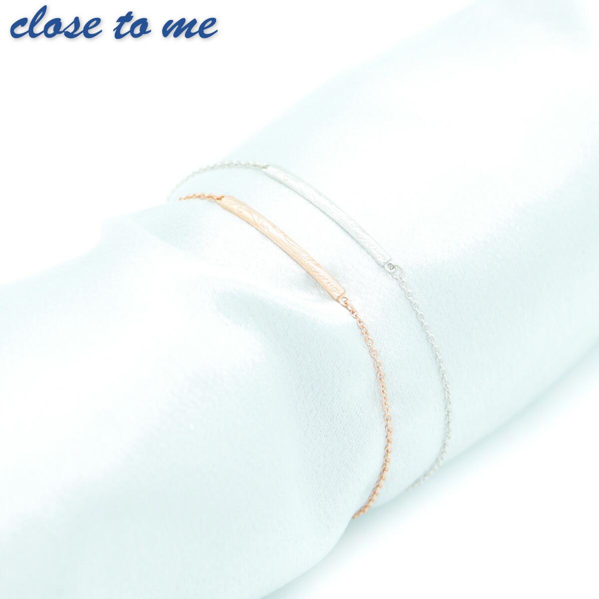 あす楽 close to me/クローストゥーミー ハワイアン ペア ブレスレット 波模様 あずきチェーン リア充 SBR13-071-072